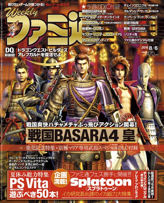 週刊ファミ通 2015年8月6日号-電子書籍-拡大画像