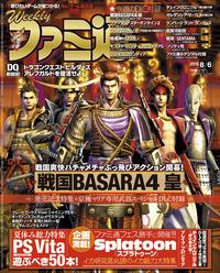 週刊ファミ通 2015年8月6日号