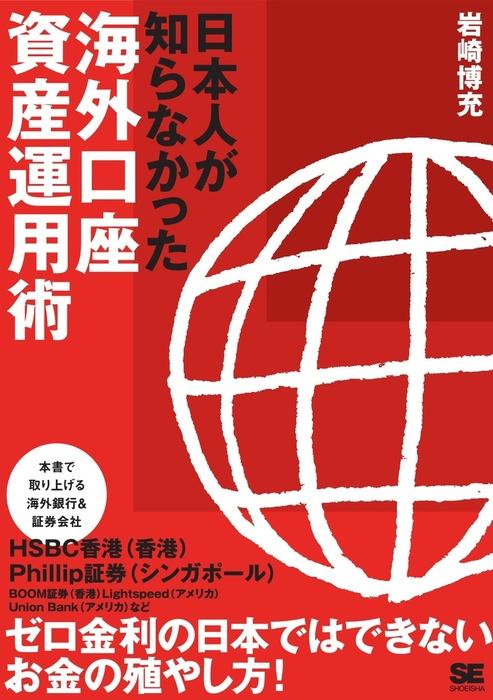 日本人が知らなかった海外口座 資産運用術-電子書籍-拡大画像