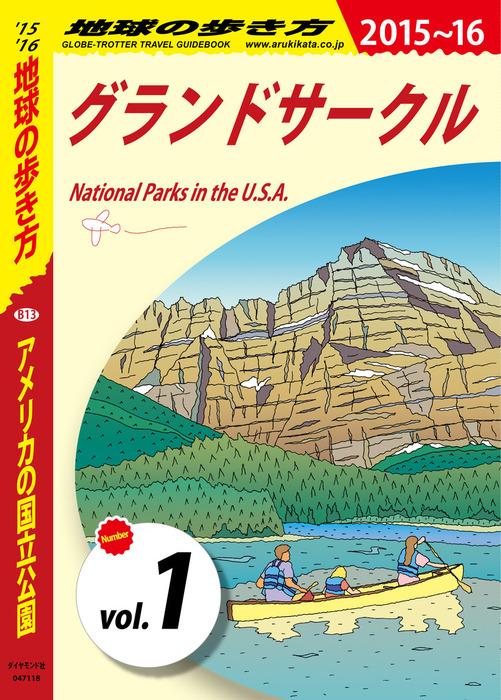 地球の歩き方 B13 アメリカの国立公園 2015-2016 【分冊】 1 グランドサークル拡大写真