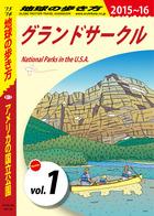 アメリカの国立公園(地球の歩き方)