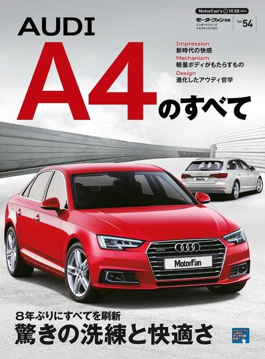 インポートシリーズ  Vol.54 アウディA4のすべて拡大写真