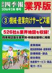 会社四季報 業界版【3】機械・産業向けサービス編 (16年春号)-電子書籍