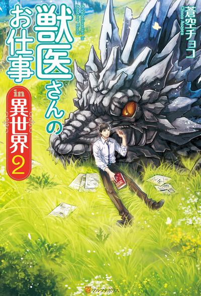 獣医さんのお仕事in異世界2-電子書籍