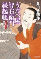 うだつ屋智右衛門 縁起帳(光文社文庫)