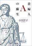 貴婦人Aの蘇生-電子書籍