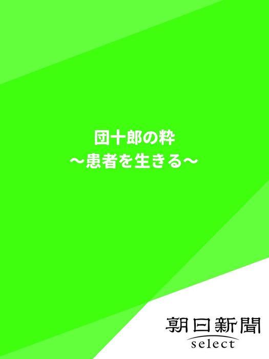 団十郎の粋 ~患者を生きる~拡大写真