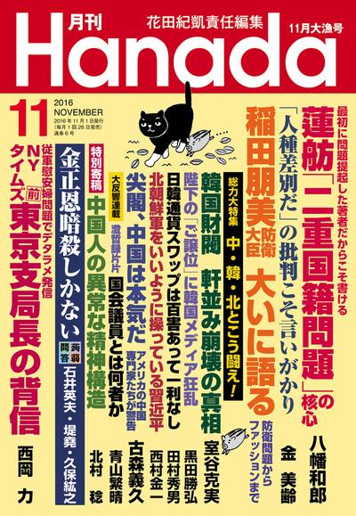 月刊Hanada2016年11月号-電子書籍