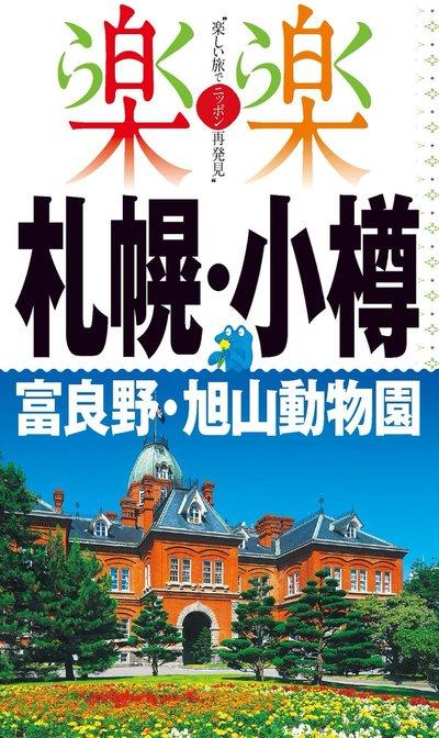 楽楽 札幌・小樽・富良野・旭山動物園(2016年版)-電子書籍