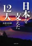 日本を支えた12人-電子書籍