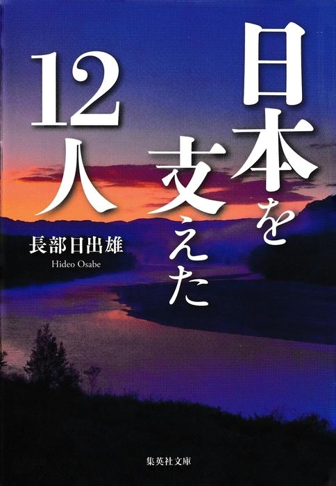 日本を支えた12人拡大写真