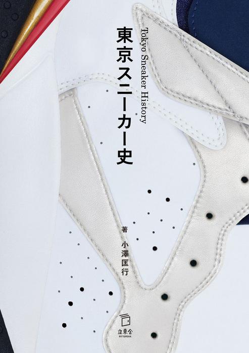 東京スニーカー史-電子書籍-拡大画像