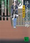 泣く子と小三郎 半次捕物控-電子書籍