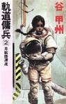 軌道傭兵2 月航路漂流-電子書籍