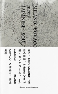 MILANO COVACO meets JAPANESE SOUL-電子書籍