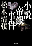 小説帝銀事件 新装版-電子書籍