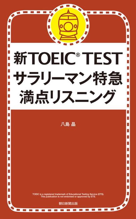 新TOEIC TEST サラリーマン特急 満点リスニング拡大写真