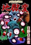 日野日出志 作品集 地獄変-電子書籍