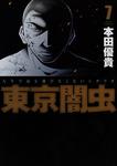東京闇虫 7巻-電子書籍