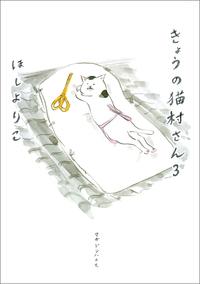 きょうの猫村さん 3-電子書籍