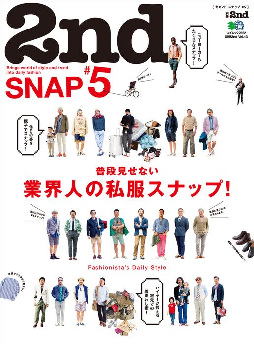 別冊2nd Vol.13 2nd SNAP #5拡大写真