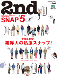 別冊2nd Vol.13 2nd SNAP #5