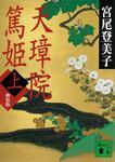 天璋院篤姫(上)-電子書籍