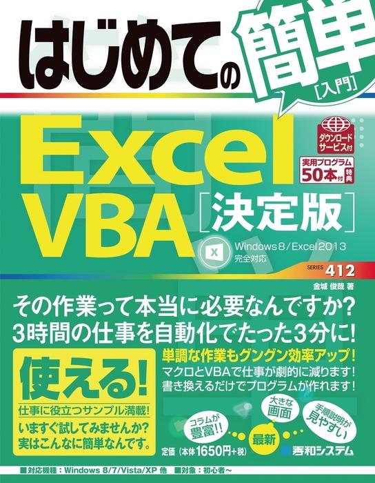はじめての簡単 Excel VBA[決定版] (Windows8/Excel2013完全対応)-電子書籍-拡大画像