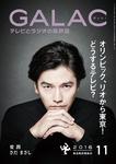 GALAC 2016年 11月号-電子書籍