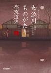 女泣川ものがたり(全)-電子書籍