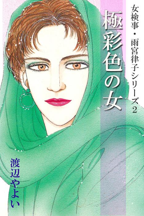 女検事・雨宮律子シリーズ2 極彩色の女拡大写真
