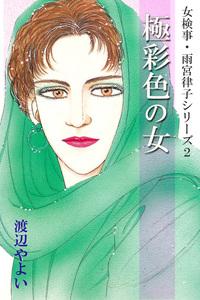 女検事・雨宮律子シリーズ2 極彩色の女-電子書籍