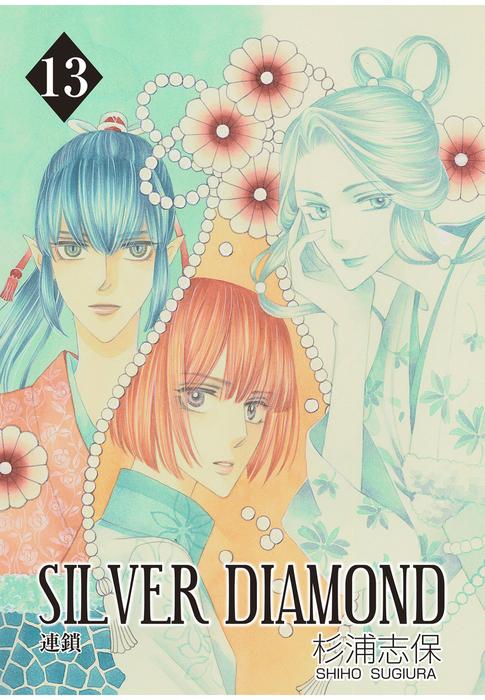 SILVER DIAMOND 13巻拡大写真