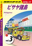 地球の歩き方 D27 フィリピン 2016-2017 【分冊】 3 ビサヤ諸島-電子書籍
