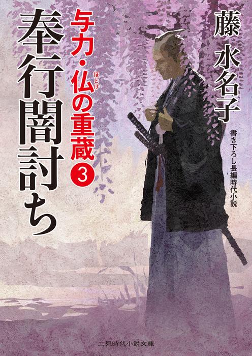 与力・仏の重蔵3 奉行闇討ち拡大写真