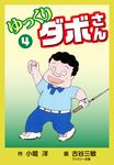 ゆっくりダボさん(4)-電子書籍