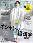 STORY(ストーリィ) 2017年 2月号-電子書籍