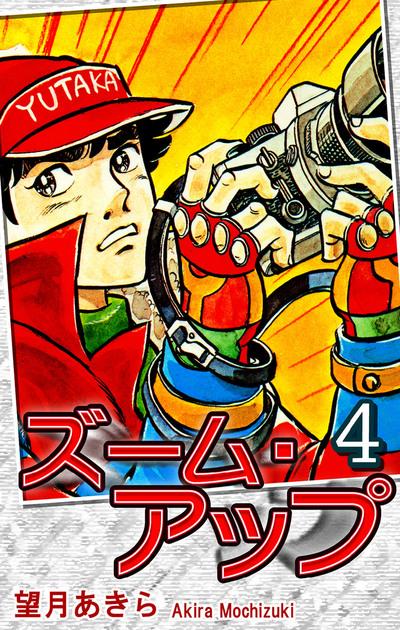 ズーム・アップ(4)-電子書籍