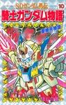 SDガンダム外伝 騎士ガンダム物語(10)-電子書籍