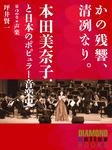 かの残響、清冽なり。 本田美奈子.と日本のポピュラー音楽史 第2巻「声楽」-電子書籍