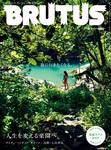 BRUTUS (ブルータス) 2017年 5月1日号 No.845 [旅に行きたくなる。人生を変える楽園へ。]-電子書籍