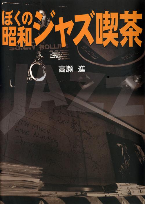 ぼくの昭和ジャズ喫茶-電子書籍-拡大画像