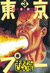 東京プー(3)-電子書籍