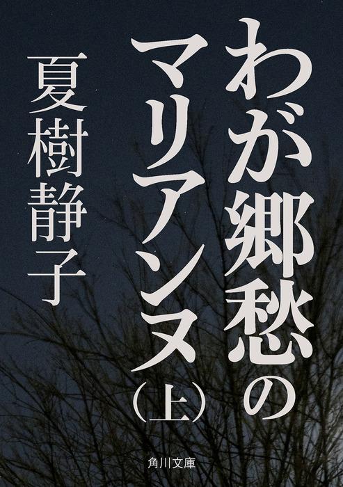わが郷愁のマリアンヌ(上)-電子書籍-拡大画像