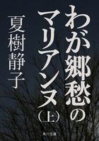 わが郷愁のマリアンヌ(角川文庫)