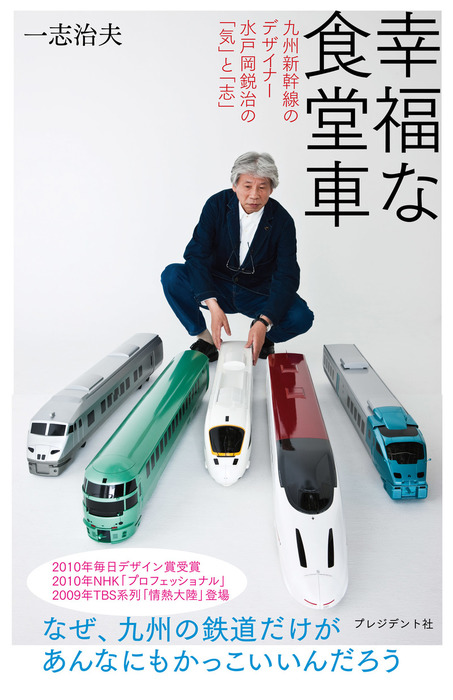 幸福な食堂車 ― 九州新幹線のデザイナー 水戸岡鋭治の「気」と「志」拡大写真