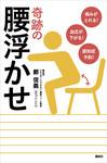 痛みがとれる! 血圧が下がる! 認知症予防! 奇跡の腰浮かせ-電子書籍