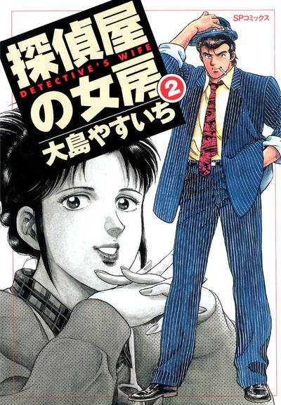 探偵屋の女房 (2)-電子書籍