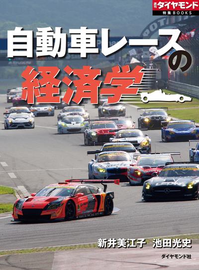 自動車レースの経済学-電子書籍