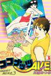 ココナッツAVE. 3-電子書籍